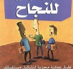 تحميل كتاب ما يحتاجه المراهقون للنجاح pdf – مجموعة مؤلفين