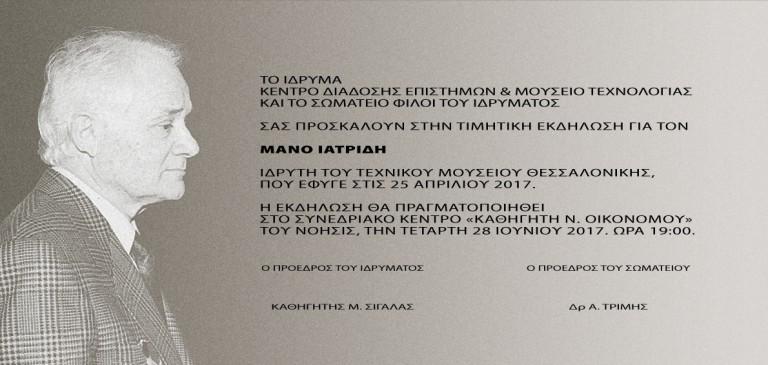 iatridis-invitation-768x365