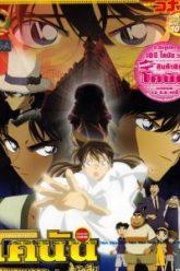 Conan-The-Movie-10-ยอดนักสืบจิ๋วโคนัน-เดอะมูฟวี่-ตอน-บทเพลงมรณะแด่เหล่านักสืบ