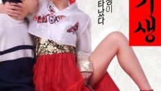 Lustful-Gisaeng-เกาหลี-R18