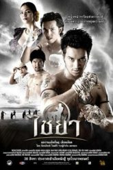Muay-Thai-Chaiya-2007-ไชยา-265×378-1