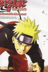 Naruto-The-Movie-4-ฝืนพรมลิขิต-พิชิตความตาย