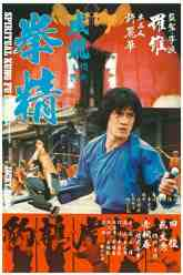 Spiritual-Kung-Fu-1978