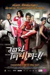 The-Kick-2011-วอนโดนเตะ