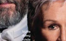 The-Wife-2017-เมียโลกไม่จำ-210×300-1