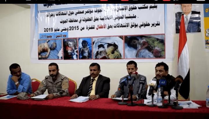 51 الف انتهاك ارتكبته ميليشيا الحوثي بحق أطفال محافظة الجوف