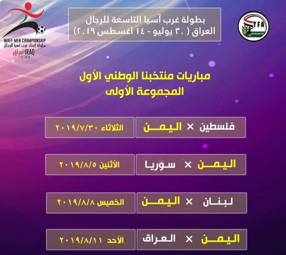 منتخبنا الوطني لكرة القدم يواجه فلسطين في مفتتح بطولة غرب اسيا بالعراق
