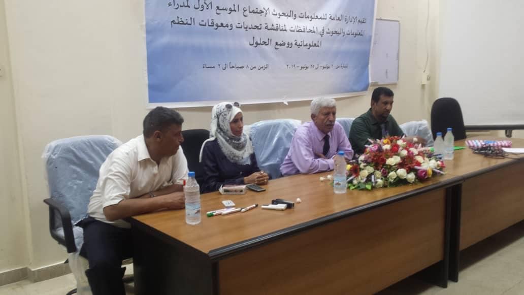 وزير الصحة يفتتح الاجتماع الموسع الأول لمدراء المعلومات والبحوث