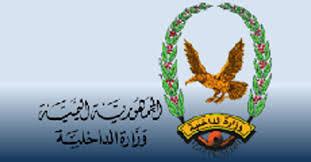 وزارة الداخلية تصدر بياناً بشأن العمليات الإرهابية في العاصمة المؤقتة عدن