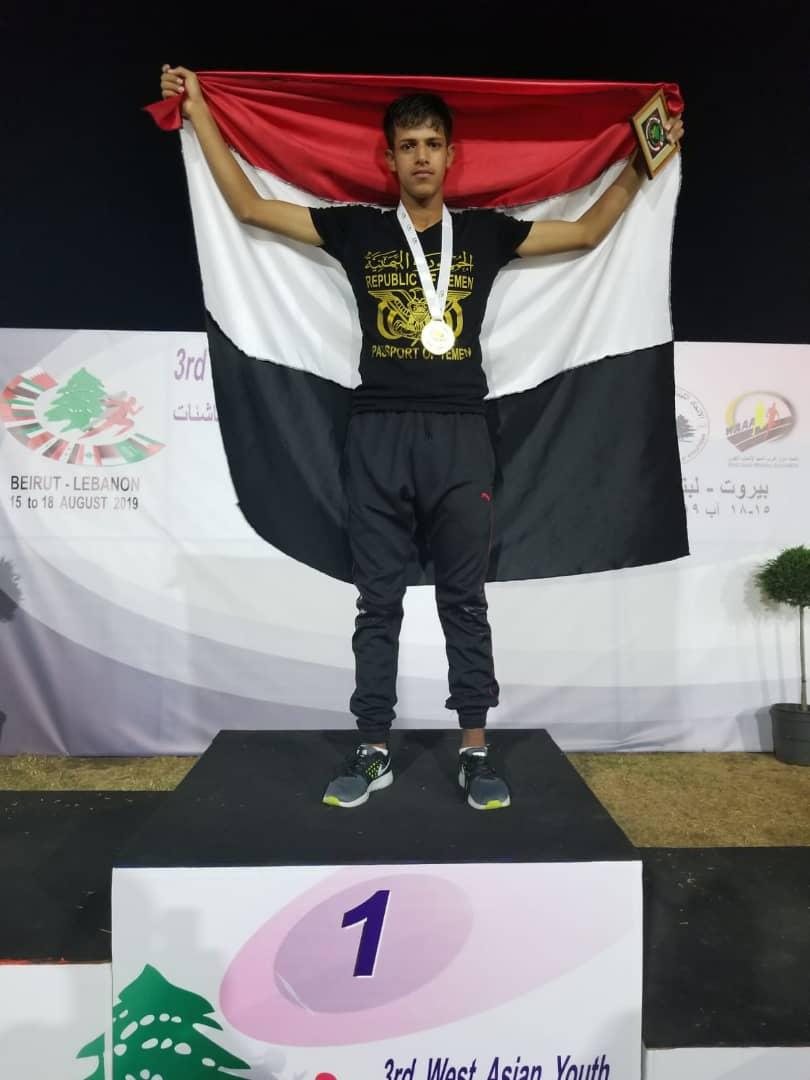ذهبية جديدة لليمن في بطولة غرب أسيا للناشئين ببيروت في سباق 1500متر