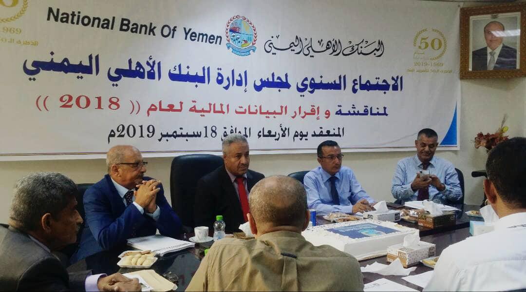 Photo of البنك الأهلي اليمني يقر البيانات المالية للبنك عن السنة المالية 2018م
