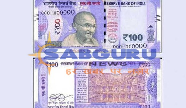 Reserve Bank to issue new 100 new note in lavender colour