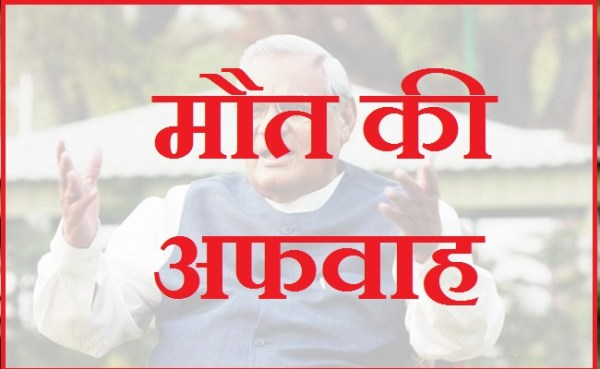 vajpayee-alive-fake-news-in-2015
