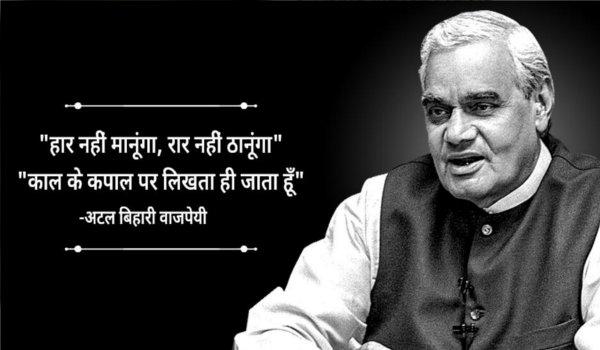 Atal Bihari Vajpayee will be remembered as a poet