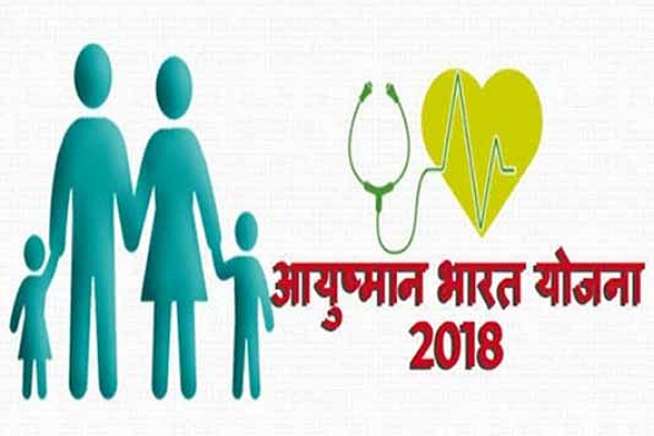 Implementation of Ayushman Bharat Yojana from September 25 in Madhya Pradesh