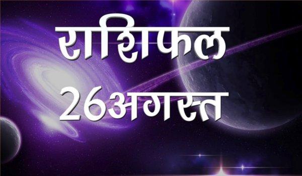 daily Horoscope for Sunday 26 August 2018