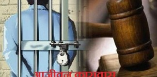 Life imprisonment for pandals murdered in Mirzapur