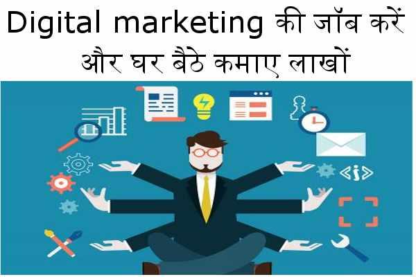 Digital marketing की जॉब करें और घर बैठे कमाए लाखों