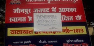 Uttar pradesh police posted posters against government in jaunpur