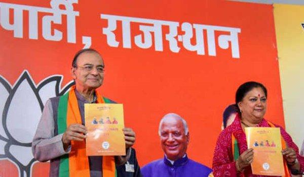 rajasthan assembly elections 2018 : bjp releases its manifesto 'rajasthan gaurav sankalp 2018'