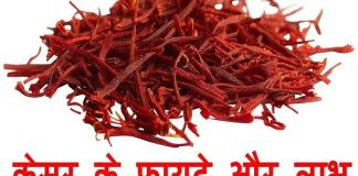 benefits of saffron in helth in hindi