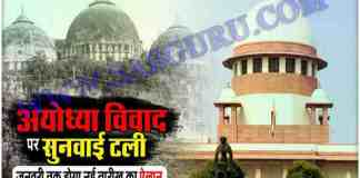Digitally hearing of Ayodhya land dispute, when decision will be