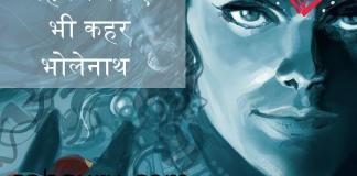 bholenath-shivratri
