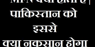 mfn-information-hindi
