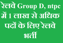 RAILWAY-GROUP-D-JOBS-2019