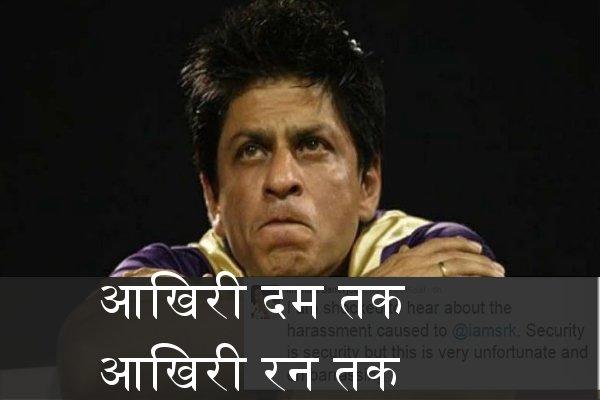 shahrukh khan cricket dilog