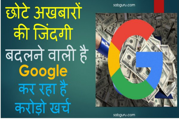 What is Google Navlekha