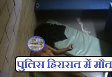 boy died in police station bhopal madhya pradesh