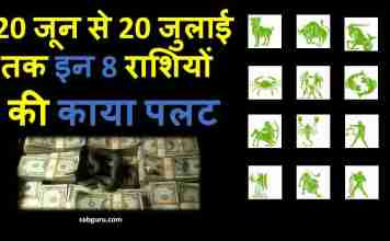 special change in all rashi june to july