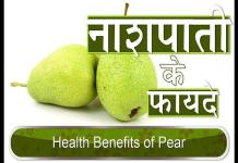 Incredible Benefits Of Pear (Nashpati) in hindi