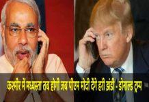 Mediator in Kashmir will be when PM Modi gives green signal - Donald Trump