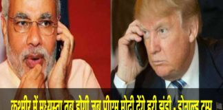 Mediator in Kashmir will be when PM Modi gives green signal - Donald Trump
