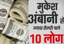 these 10 indians earn more than mukesh amabani