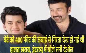 Son was seen falling from a height of 400 feet my condition was very bad, Sunny Deol said in the interview