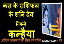 astrology-of-kans-and-shri-krishna-in-hindi