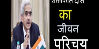 biography-of-shaktikanta-das