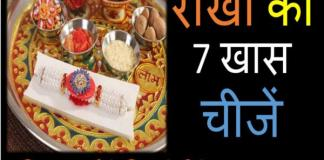 how-to-celebrate-raksha-bandhan-pooja-ki-jankari