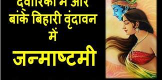 janmashtami celebration in dwarka and vrindavan