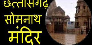 what is spatial in somnath temple chandigarh