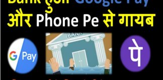 why-my-bank-not-showing-on-google-pay-and-pone-pe