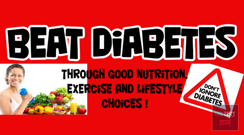 diabetes-upchar-2