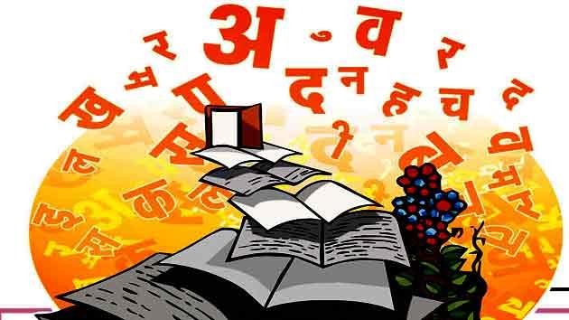 Interesting facts About Hindi Language