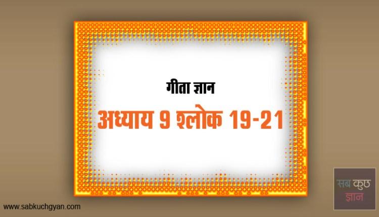 geeta-gyan-adhdhay-9-shlok-19-21