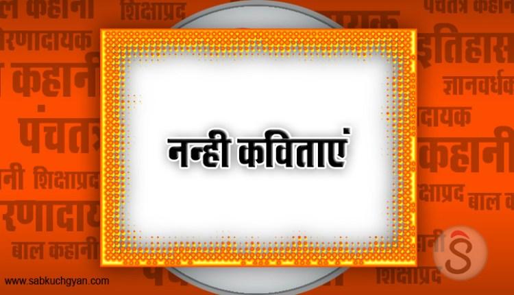 hindi-poem-for-kids
