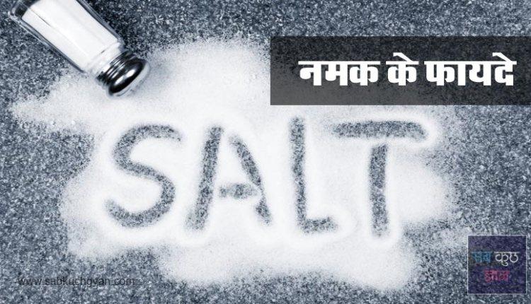 ayurvedic-benefits-of-salt