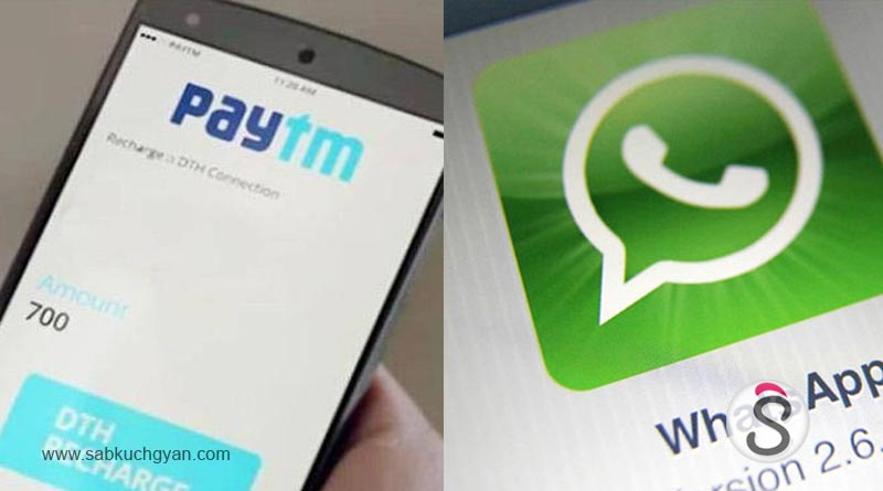 paytm inbox hits-with-the-whatsapp app -now-you-will-be-able-to-message-more